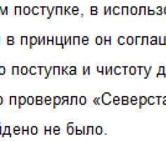 Алексей Мордашов — олигарх из Северстали