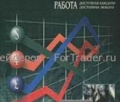 Рынок Форекс — Ваш путь к успеху