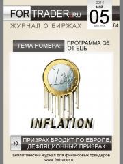 Призрак бродит по Европе, дефляционный призрак