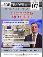 Программа QE от ЕЦБ: более чем рискованная ставка
