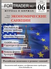 Российская экономика в режиме санкций