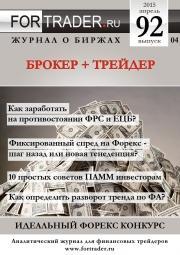 Брокер + трейдер: идеальный форекс конкурс
