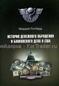 История денежного обращения и банковского дела в США
