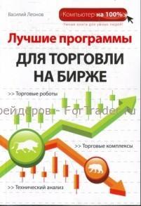Лучшие программы для торговли на бирже