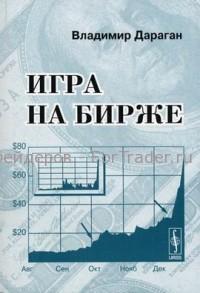 Игра на бирже