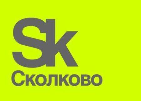 Наукоград Сколково (Кремниевая долина)