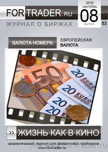 Евро. Жизнь как в кино