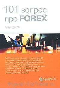 101 вопрос про FOREX
