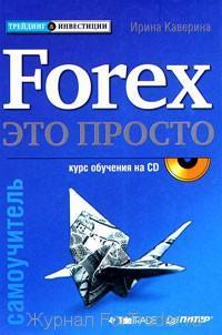 Forex - это просто. Самоучитель