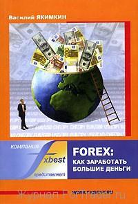 Forex. Как заработать большие деньги