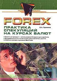 Forex. Практика спекуляций на курсах валют