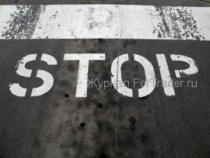 StopLoss на форекс