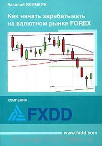 Новый подход к прогнозированию на рынке Forex
