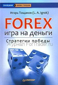 Игорь Тощаков - Forex. Игра на деньги. Стратегии победы