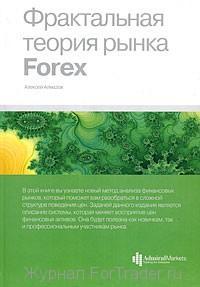 Фрактальная теория рынка Forex
