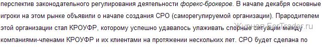 Интервью Адреналин Форекс