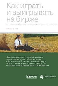 Элдер психогология книга