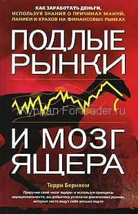 Подлые рынки
