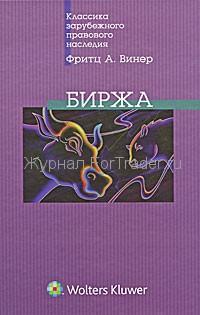 Фритц А. Винер Биржа