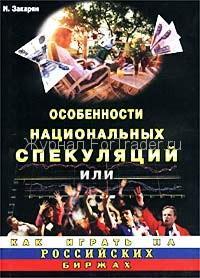 Особенности национальных спекуляций или как играть на российских биржах