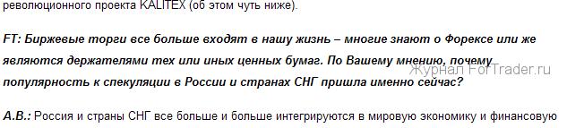 Калита-Финанс Калитекс