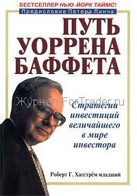 Путь Уоррена Баффета