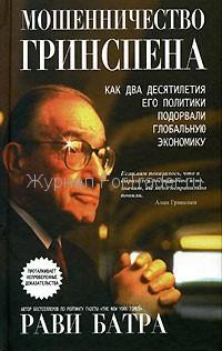 Мошенничество Гринспена