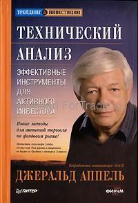 Технический анализ forex book