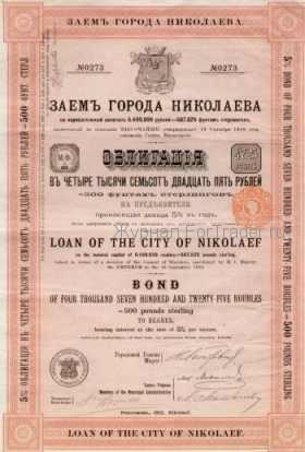Облигация города Николаева