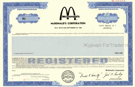 облигация компании макдональдс