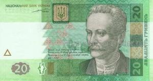 Украинская гривна 20 гривен
