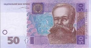 Украинская гривна 50 гривен
