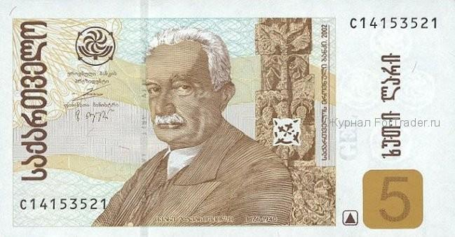Грузинский лари (GEL)