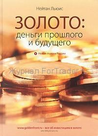 Золото: деньги прошлого и будущего