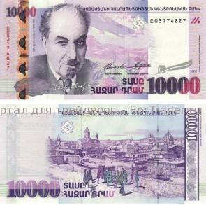 Армянский драм - 10000