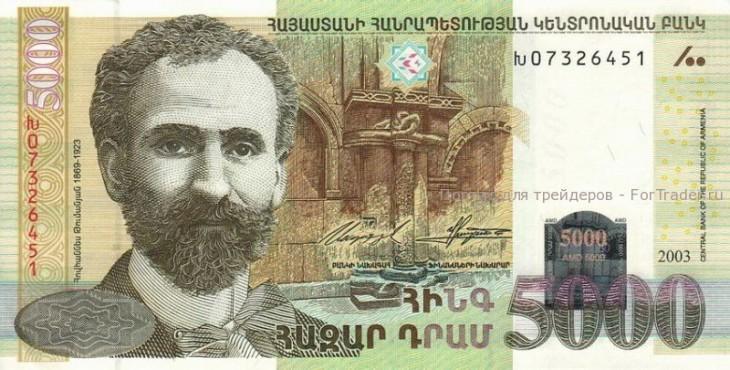 Армянский драм - 5000