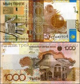 Казахский тенге (KZT)