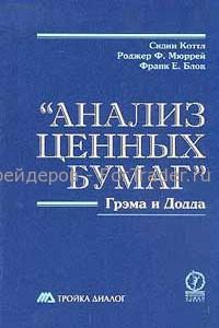 """""""Анализ ценных бумаг"""" Грэма и Додда"""