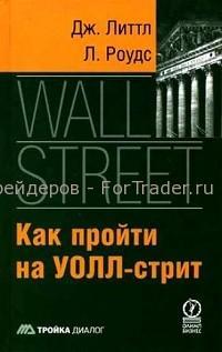 Как пройти на Уолл-стрит