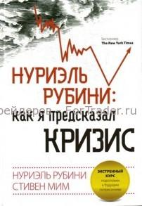 Нуриэль Рубини: как я предсказал кризис