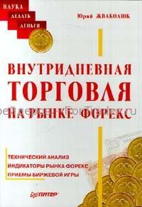 Внутридневная торговля на рынке ФОРЕКС
