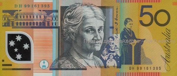 Австралийский доллар (AUD) 50