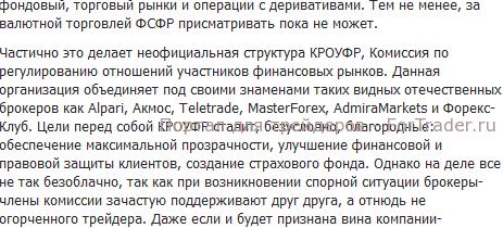 Регуляторы Форекс