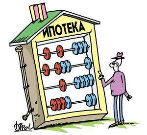 Рассчитаем стоимость ипотеки