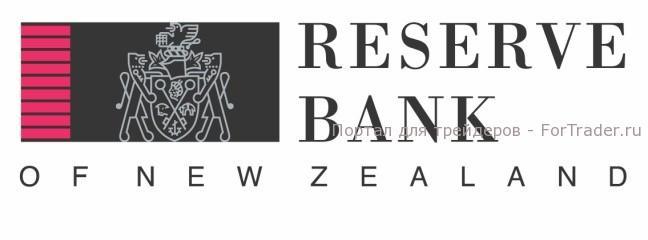 Резервный Банк Новой Зеландии (Reserve Bank of New Zealand, RBNZ)