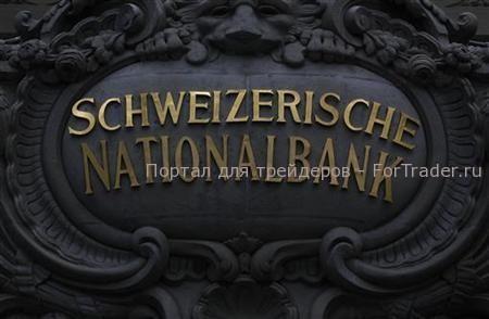 Национальный Банк Швейцарии (Swiss National Bank, SNB)