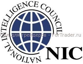 National Intelligence Council (Национальный Совет по разведке США)