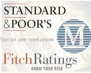 Рейтинговые агенства