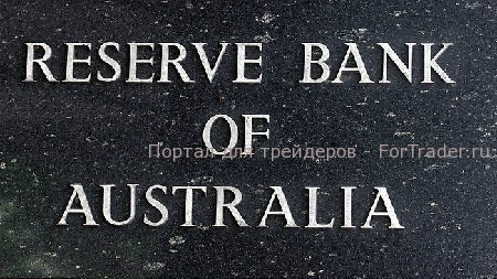 Резервный Банк Австралии (Reserve Bank of Australia, RBA)