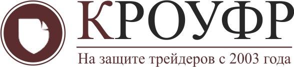 КРОУФР: первый российский Форекс регулятор